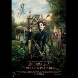 отзывы о фильм дом странных детей мисс перегрин 2016