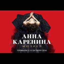 Театр станиславского анна каренина купить билеты vip билеты на концерт это