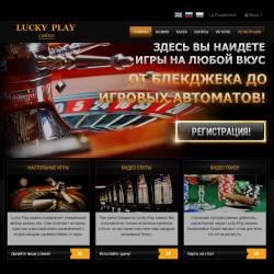 Lucky play казино отзывы проверки в казино кишинев