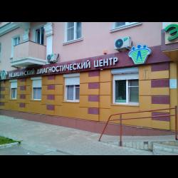 Медицинский центр эксперт каменск шахтинский лазер бьюти ростов