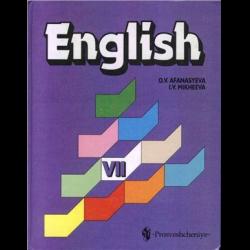 Михеева по английскому как пишется