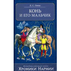 Беньковский виктор, хаецкая елена - анахрон.