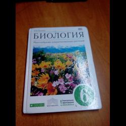 Биология 5-6 класс пасечник в. В. Скачать бесплатно pdf.