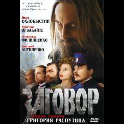 Заговор 2007 Фильм Скачать Торрент - фото 9
