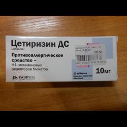 цетиризин дс инструкция по применению цена - фото 3