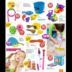 8519b6200113 Отзывы о Детские товары Fix-Price