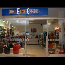 ИМПЕРИЯ СУМОК модные женские и мужские сумки