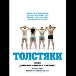 скачать торрент фильм толстяки - фото 7