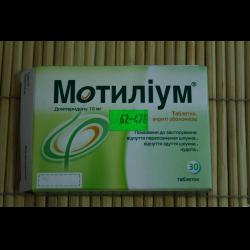 мотилиум таблетки инструкция детям