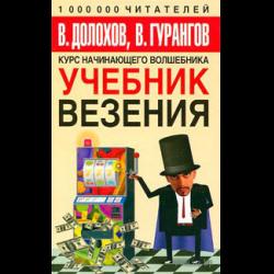 учебник везения гурангова и долохова