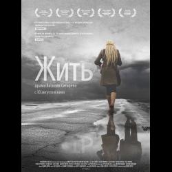 жить фильм 2012 скачать торрент - фото 5