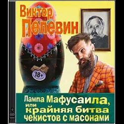 ПЕЛЕВИН ЛАМПА МАФУСАИЛА АУДИО СКАЧАТЬ БЕСПЛАТНО