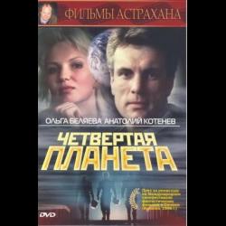 Фильм Четвертая Планета 1995