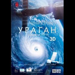 ураган одиссея ветра скачать торрент - фото 4