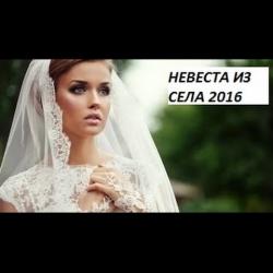 Невеста из села кино смотреть