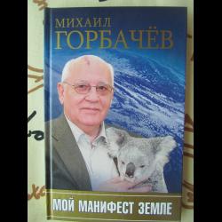 otzivi-o-gorbacheve