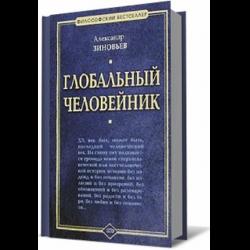 Зиновьев глобальный человейник рецензия 7490