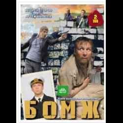 Бомж Сериал 2010 Скачать Торрент - фото 3
