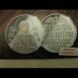 Серебряные монеты матрона московская цена советские монеты с лениным