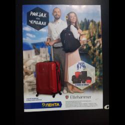 Лента чемоданы по фишкам отзывы треккинговые рюкзаки со скидкой