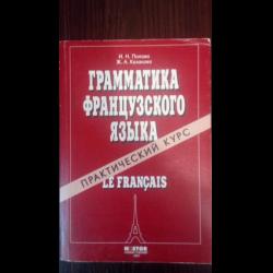 Решебник попова казакова грамматика французский язык.