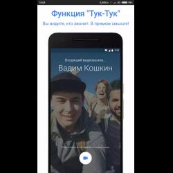 скачать Duo приложение - фото 8