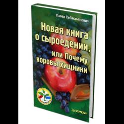 Павел себастьянович новая книга о сыроедении или почему коровы хищники