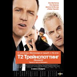 т2 трейнспоттинг фильм 2017