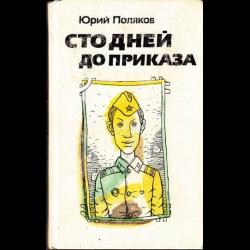 Открытка (плейкаст) «до приказа весна-лето 2017 осталось 100 дней!!! ».