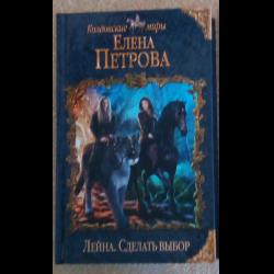 КНИГА ЕЛЕНЫ ПЕТРОВОЙ СДЕЛАТЬ ВЫБОР ЛЕЙНА-4 СКАЧАТЬ БЕСПЛАТНО