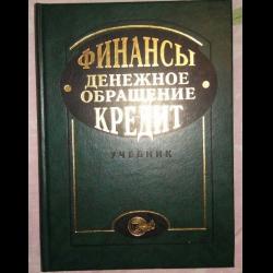 Финансы] ред. Дробозина, л. А.