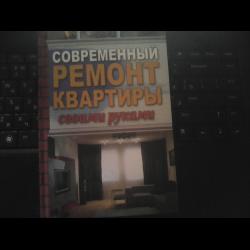 Ремонт своими руками квартиры книга