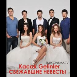 Все серии сбежавшие невесты