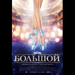 фильм балет 2017 скачать торрент - фото 6