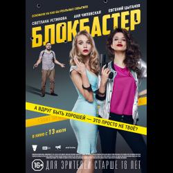 Блокбастер Фильм 2017 Скачать Торрент - фото 5