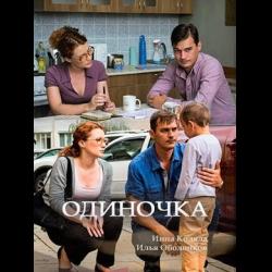 Скачать Одиночка 2016 Через Торрент - фото 10