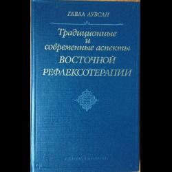 Традиционные и современные аспекты восточной рефлексотерапии word