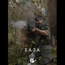 фильм база 2017 скачать торрент - фото 9