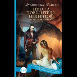 Читать невеста повелителя ирлингов