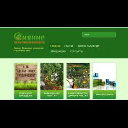 сияние природное земледелие самара