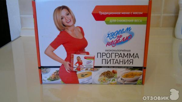 Похудеть Рецепт От Бородиной. Мифы и правда о похудении Ксении Бородиной
