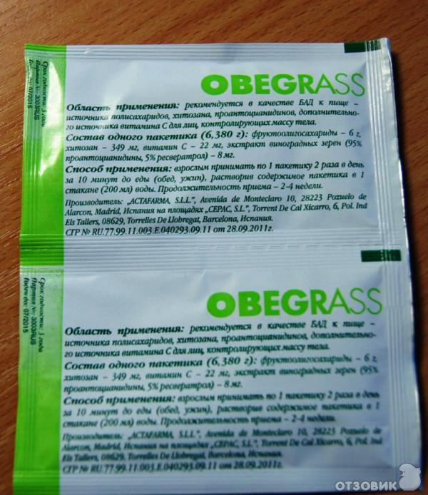 Таблетки для похудения рекламе дома 2