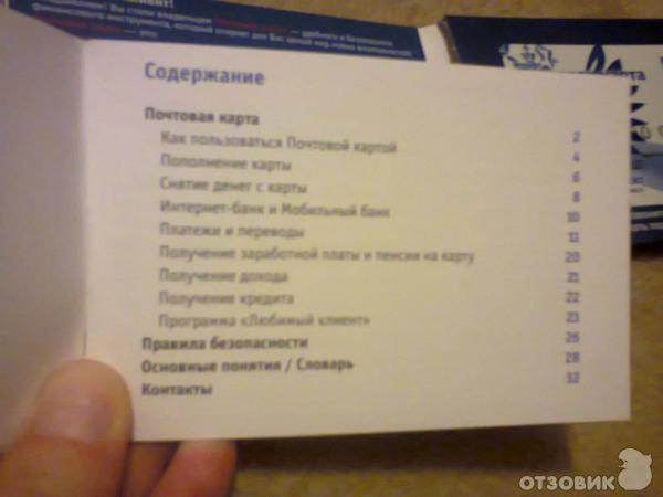 Изображение - Отзывы о картах почты россии 15180042
