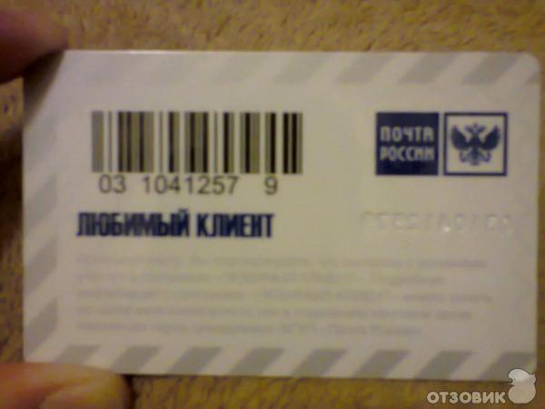 Изображение - Отзывы о картах почты россии 16460704