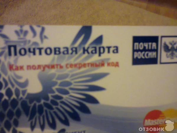Изображение - Отзывы о картах почты россии 22644349