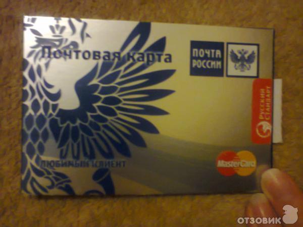 Изображение - Отзывы о картах почты россии 4724873