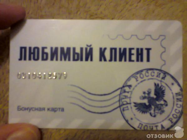 Изображение - Отзывы о картах почты россии 51900575