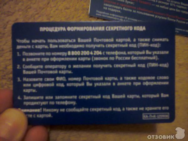 Изображение - Отзывы о картах почты россии 6866222