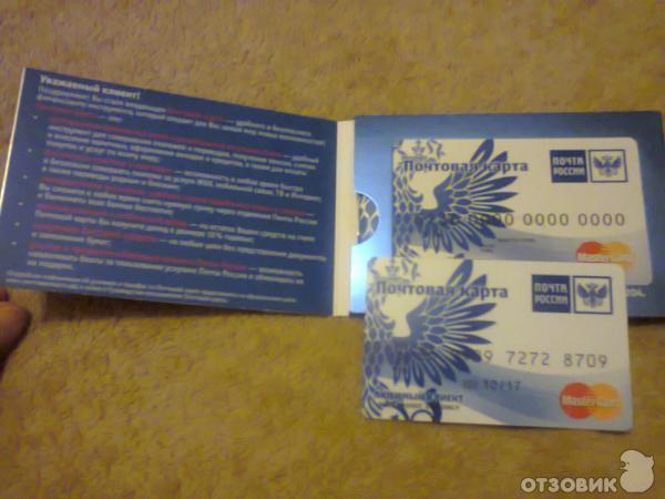 Изображение - Отзывы о картах почты россии 74209275