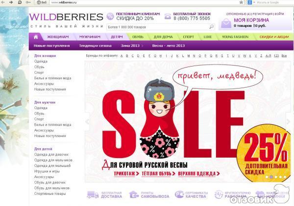 Валберис Интернет Магазин Официальный Нижний Тагил